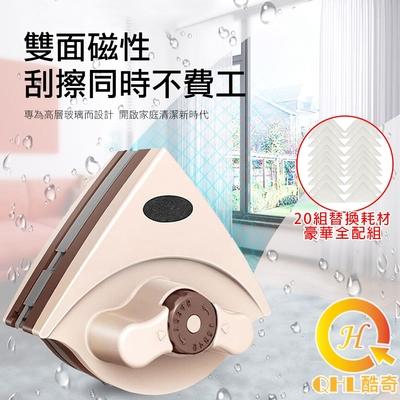 QHL 酷奇 新型可調節磁吸雙面擦窗器(5-25MM玻璃可用) 豪華全配組