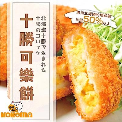 (任選) 極鮮配 日本北海道進口-十勝可樂餅 (480G±10%/包)