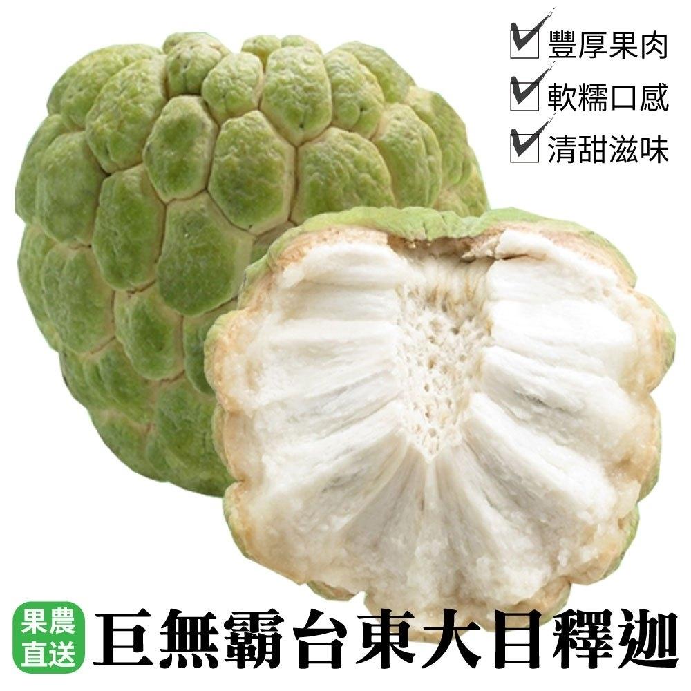 【果農直送】台東巨無霸大目釋迦10斤(7-9顆)