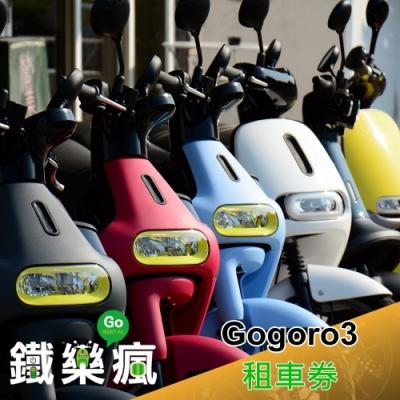 澎湖 鐵樂瘋-Gogoro3租車三日券