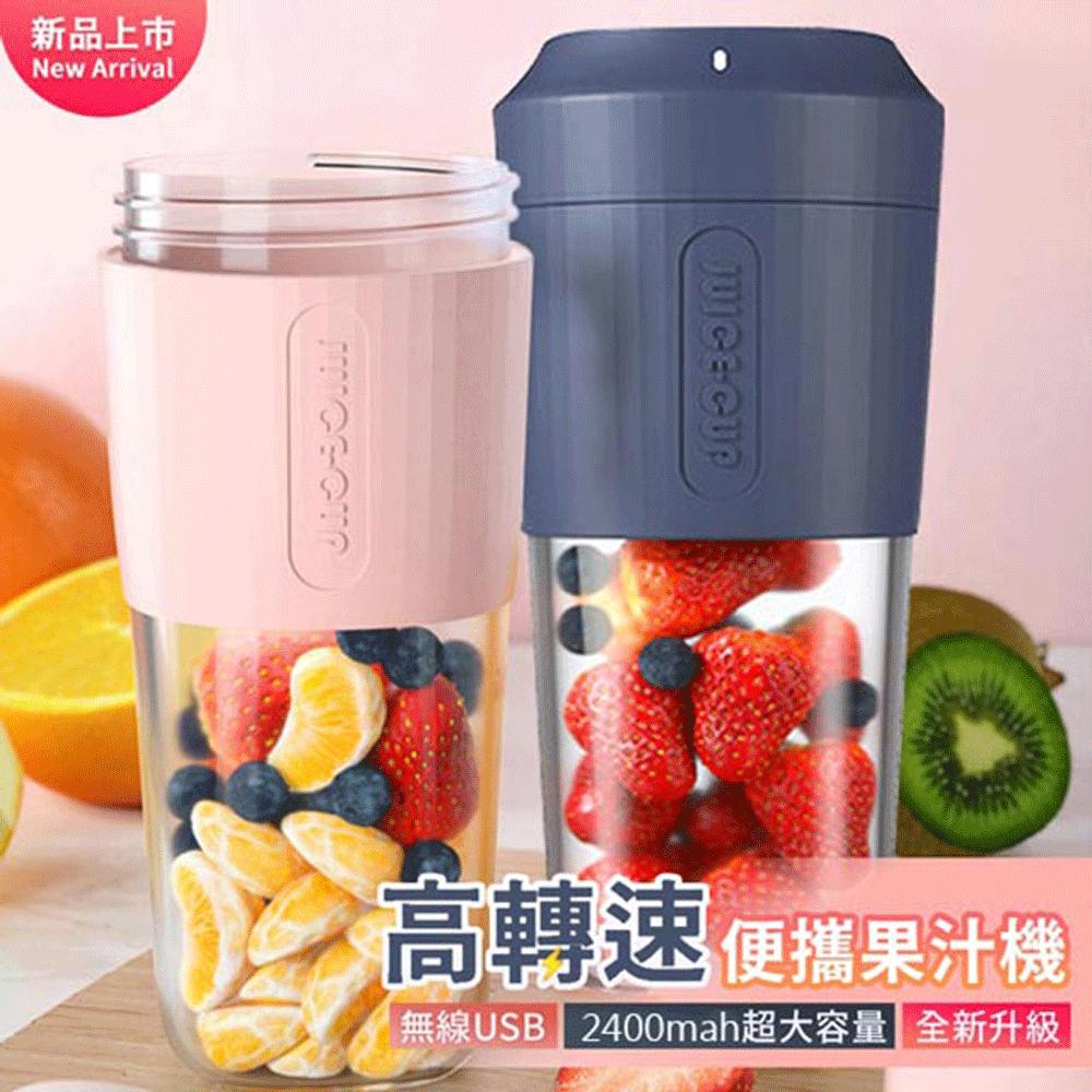 【Csmart+】大容量高轉速隨行果汁機 無線榨汁杯 350ml