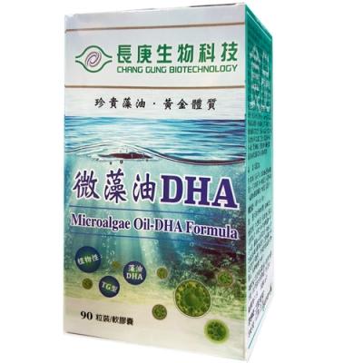 長庚生技 微藻油DHA 2入組(90粒/瓶;軟膠囊)