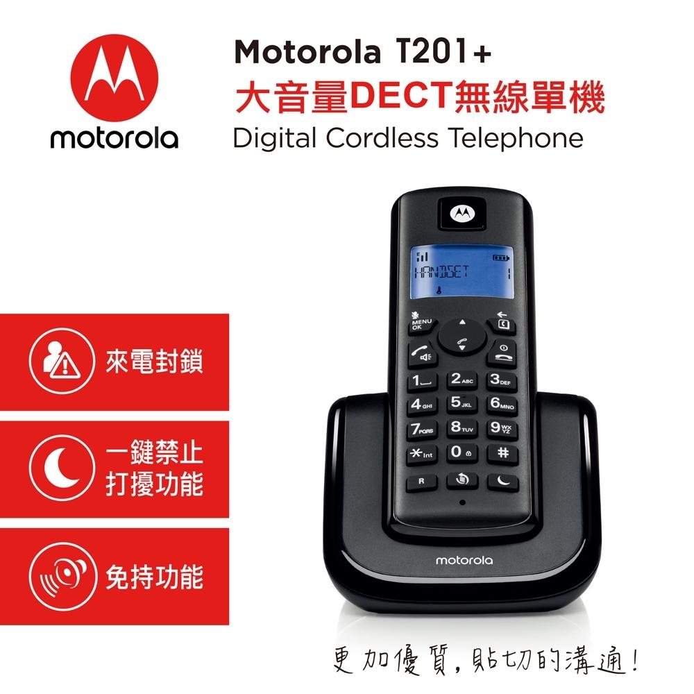 Motorola 大音量DECT無線單機 T201+
