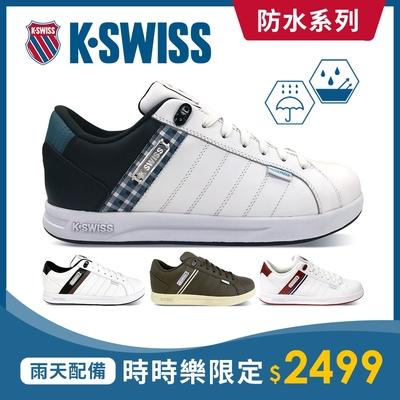 [時時樂限定]K-SWISS Lundahl WP防水時尚運動鞋-男女-共九款