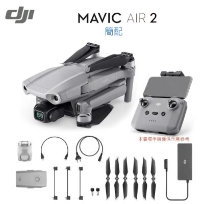 DJI Mavic Air 2 簡配+記憶卡 [先創公司貨]