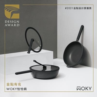 【WOKY 沃廚】恰恰鍋26CM (深煎鍋)