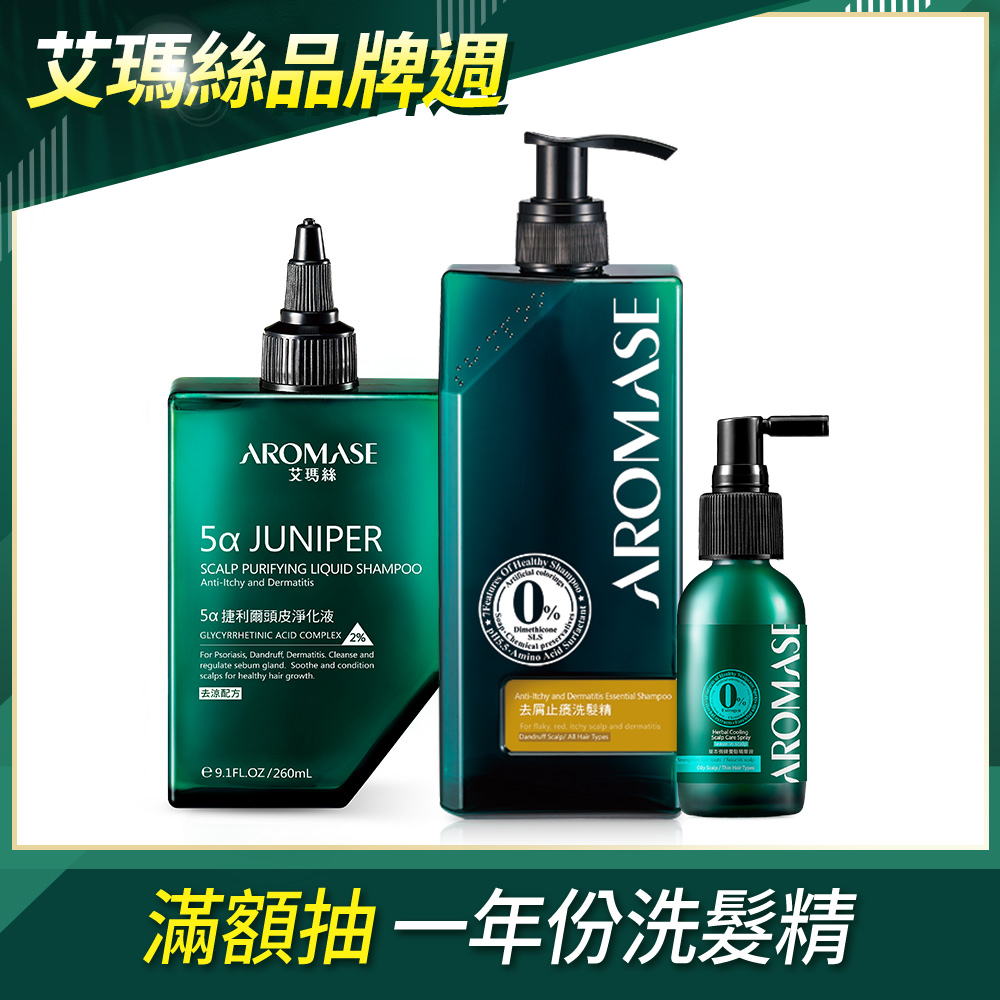 Aromase 艾瑪絲 頭皮淨屑養護3步驟組(淨化洗髮液260ml+去屑洗髮精400ml+精華液40ml)