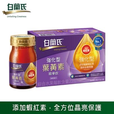 白蘭氏強化型葉黃素精華飲6入(60ml)