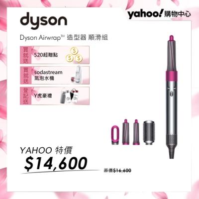 [今日送520超贈點] [送氣泡水機] dyson Airwrap Smooth+Control 造型器 - 順滑組