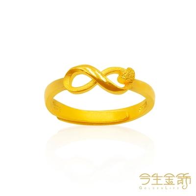 今生金飾 無限永恆戒 黃金戒指(網路獨賣)