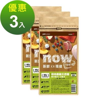 Now! 鮮肉無穀天然糧 小型成犬配方 300克 三件組