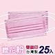 普惠 成人醫用口罩 雙鋼印-櫻花粉(25入/盒) product thumbnail 2