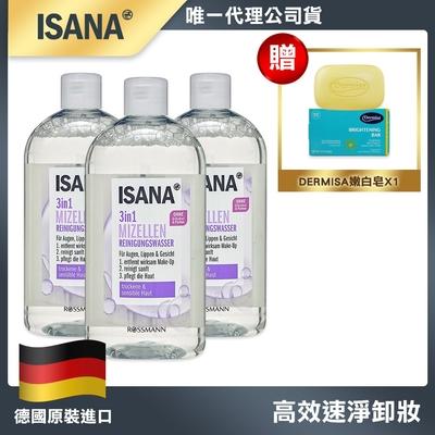 【德國 ISANA】全效潔膚卸妝水400ml 3入贈Dermisa嫩白皂*1