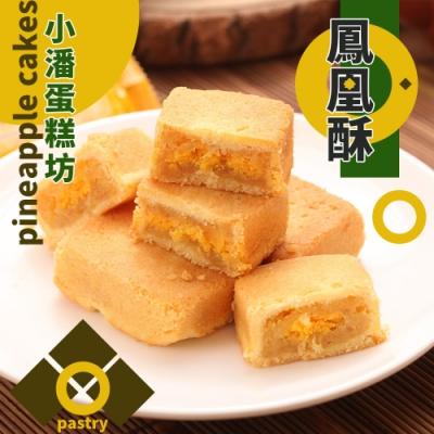小潘 鳳黃酥12盒組(12顆x12盒)
