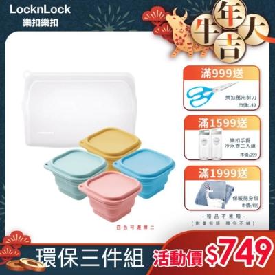 【樂扣樂扣】矽膠粉彩摺疊保鮮盒500ml