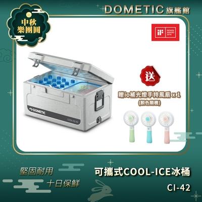 ★贈手持風扇1入★DOMETIC 可攜式COOL-ICE 冰桶 CI42 / 公司貨