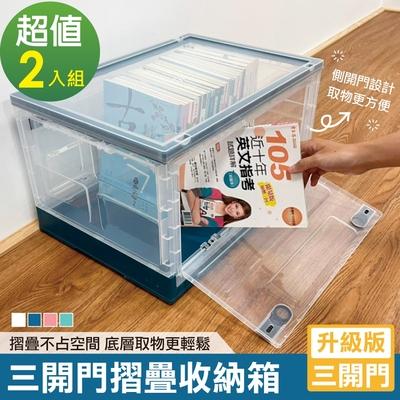 【時時樂】ANDYMAY2 雙開門折疊收納箱-大尺寸 (2入) -北歐/咖啡系 AM-Q212