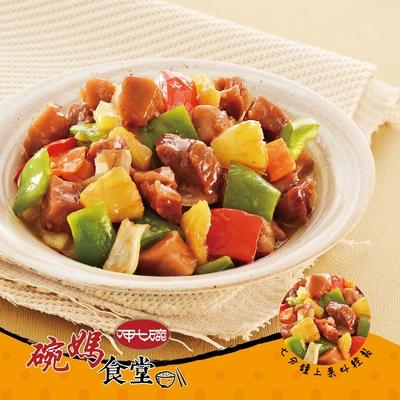 【呷七碗】台式糖醋排骨 (400g)