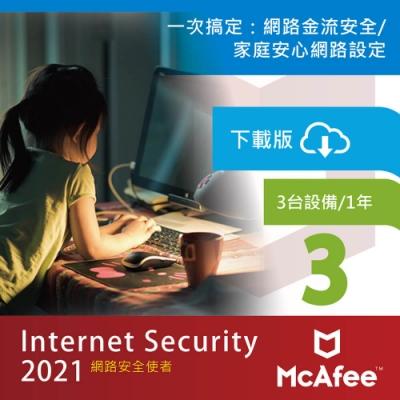 McAfee Internet Security 2021 網路安全使者3台1年