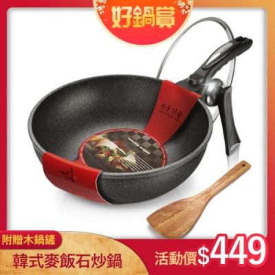 [下殺36折 再送鍋鏟]韓式麥飯石不沾炒鍋32公分(附鍋蓋)(時時樂)