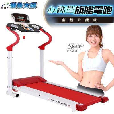 健身大師─專業級手握心跳電動跑步機(熱情紅)