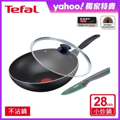 [鍋+刀超值組]Tefal法國特福 輕食光系列28CM不沾炒鍋+玻璃蓋+不沾水果刀9CM