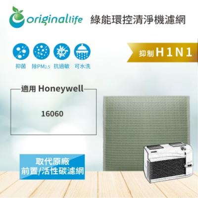 Original Life 可水洗清淨機濾網 適用:Honeywell 16060