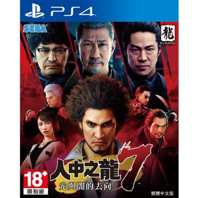 PS4 人中之龍7 光與暗的去向(中文版)