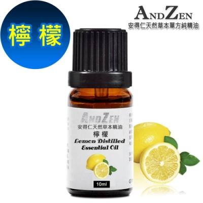 ANDZEN天然草本單方純精油10ml-檸檬