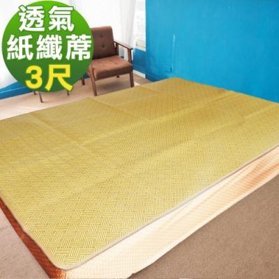 凱蕾絲帝 台灣製-天然舒爽透氣紙纖涼蓆-單人3尺