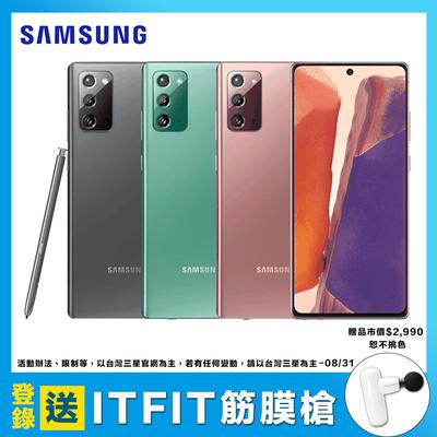 Samsung Galaxy Note 20 5G (8G/256G) 6.7吋 O極限全螢幕智慧型手機
