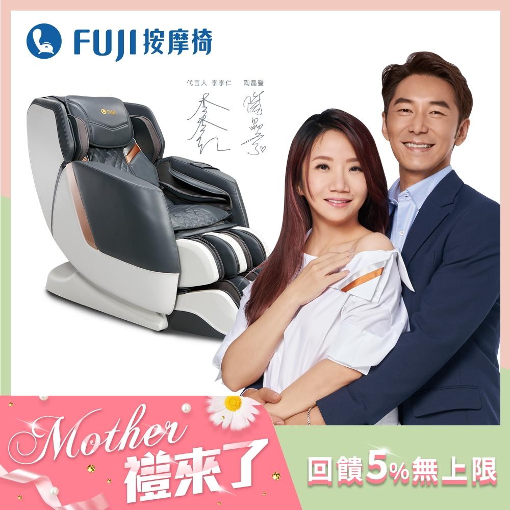 【送5900超贈點】FUJI按摩椅 摩術椅 FG-7350(原廠全新品)