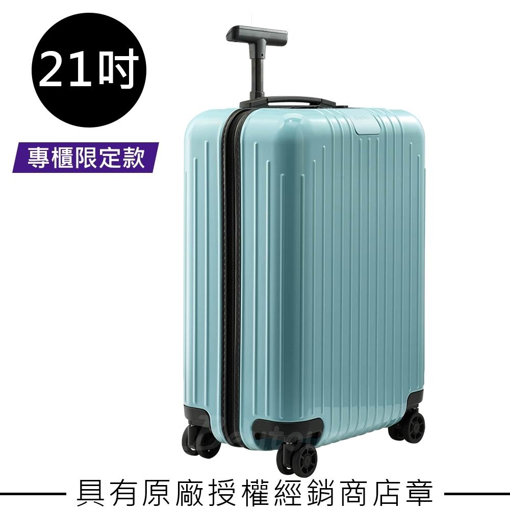 【直營限定款】Rimowa Essential Lite Cabin 21吋登機箱 (冰川藍)