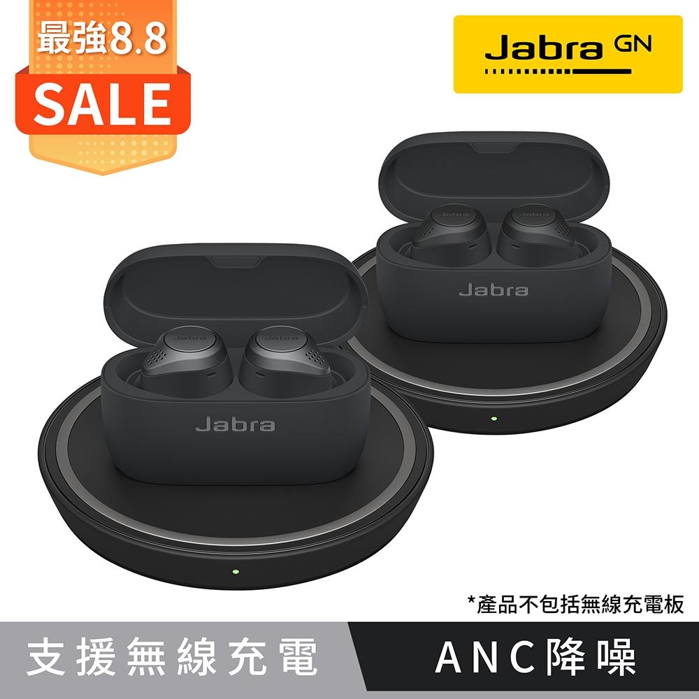 【Jabra】Elite 75t ANC降噪真無線藍牙耳機 配備無線充電盒