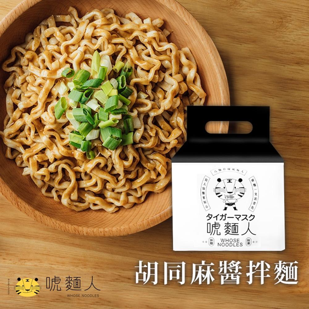 (任選)唬麵人 胡同麻醬拌麵(5入袋/素)
