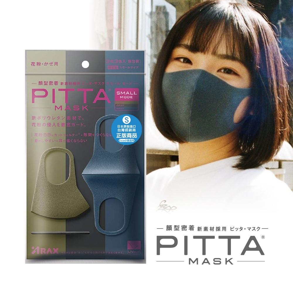 日本PITTA MASK 高密合可水洗口罩-綠灰黑藍S(3片/包)