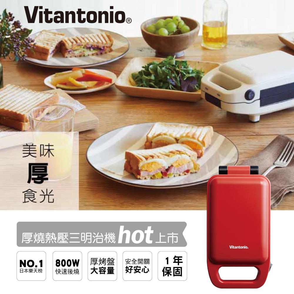 (結帳現折100)【日本Vitantonio】厚燒熱壓三明治機(番茄紅)