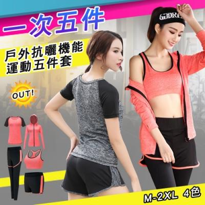 【5件套裝組】陽離子抗曬抗UV速乾運動服(4色M-2XL)