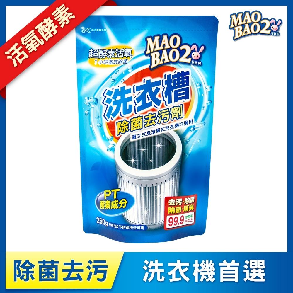 毛寶兔超酵素活氧洗衣槽除菌去污劑250g
