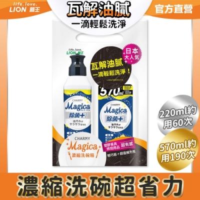 日本獅王LION Charmy Magica濃縮洗潔精組合品(220ml+570ml) 檸檬