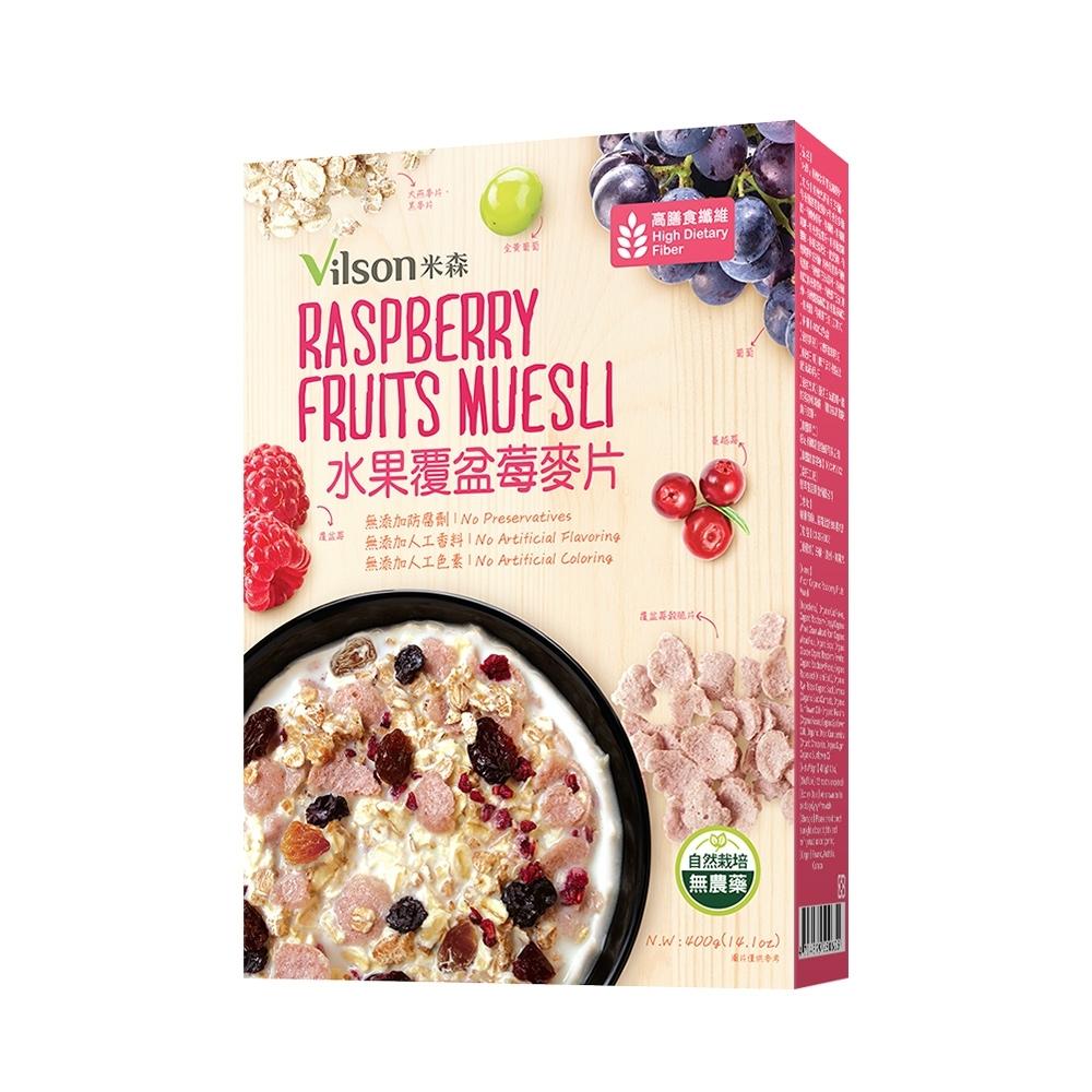米森Vilson水果覆盆莓麥片(400g)