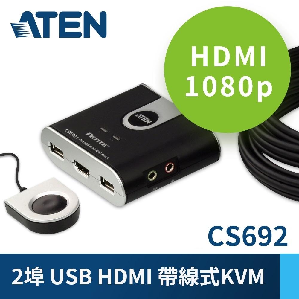 ATEN 2埠 USB HDMI KVM 多電腦切換器 (CS692)