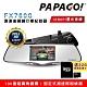 PAPAGO! FX760G GPS測速後視鏡行車紀錄器(前後雙錄/星光夜視/倒車顯影)~急速配 product thumbnail 1