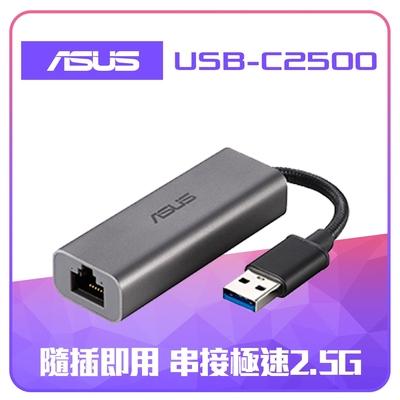 ASUS 華碩 USB-C2500 USB有線2.5G高速網路卡