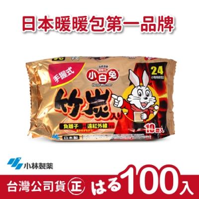 日本小林製藥 小白兔暖暖包-竹炭手握式100入-台灣公司貨(日本製)
