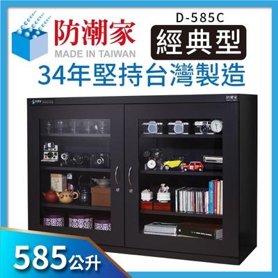 防潮家 585公升大型電子防潮儲物櫃D-585C