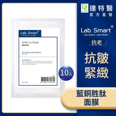 Dr.Hsieh Lab.Smart藍銅胜肽面膜10片組