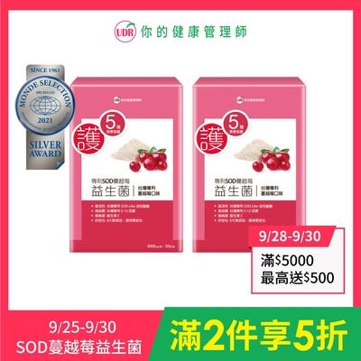〔9/25-9/30 任選2件享5折〕 UDR專利SOD蔓越莓益生菌EX x2盒