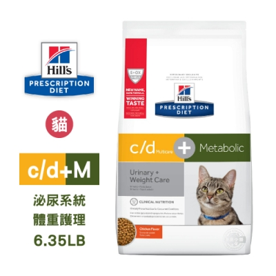 希爾思 Hill s 處方 貓用 c/d+metabolic 全效泌尿系統+體重護理 6.35LB 處方 貓飼料