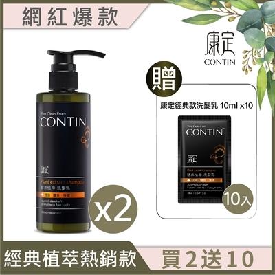 [時時樂限定] CONTIN康定 酵素植萃洗髮乳2入 加贈隨身包10ml*10